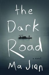 road1 Fiction Previews, Apr. 2013, Pt. 3: Jennifer Gilmore, James Salter, Jean Thompson, and More